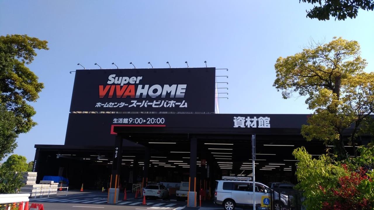 スーパービバホーム四日市泊店