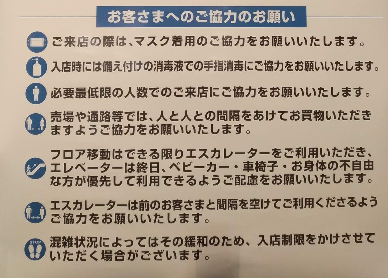 近鉄百貨店四日市店の新型コロナウイルス感染拡大防止の取り組み