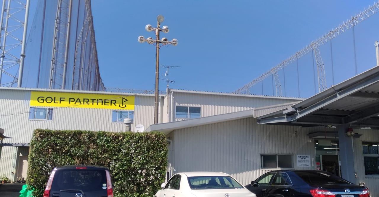 ゴルフパートナー四日市練習場店