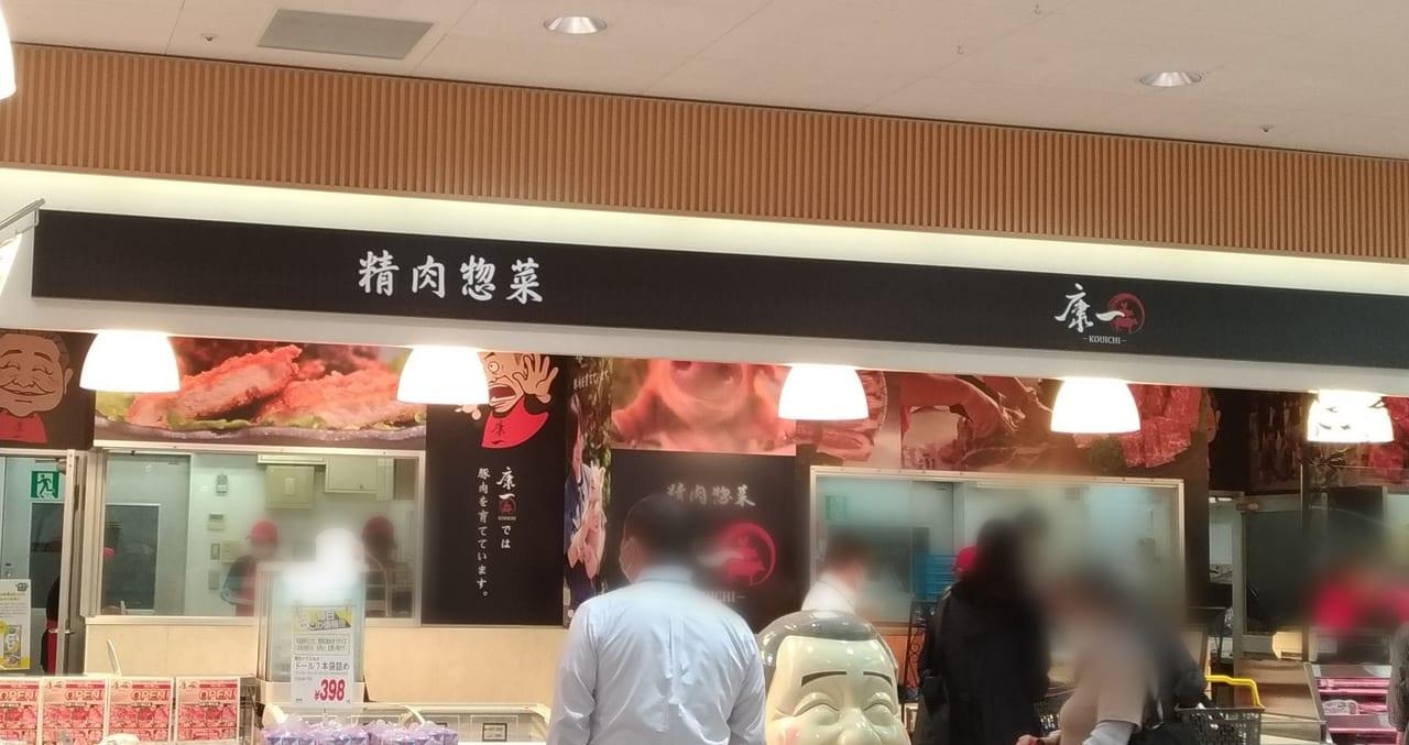 精肉・惣菜「康一」