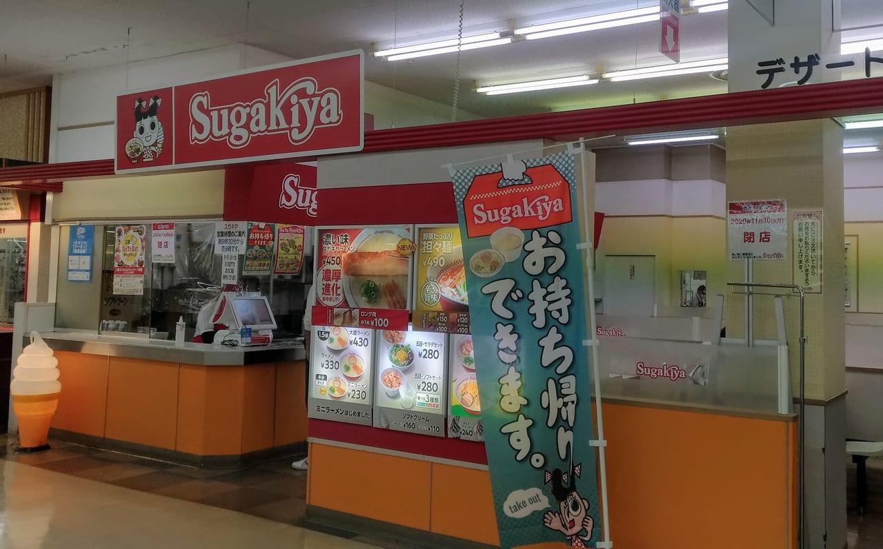 スガキヤ菰野ピアゴ店