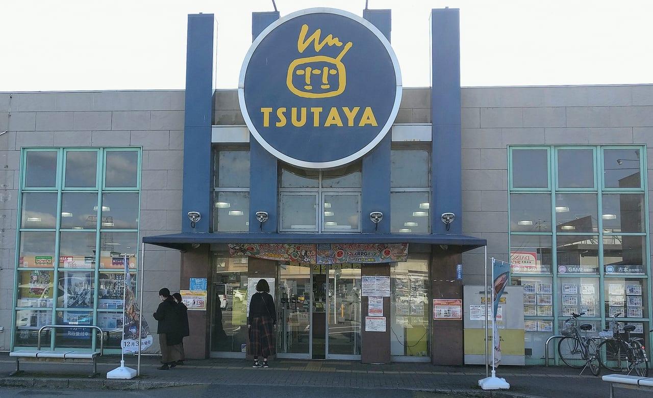 TSUTAYAブック・スクウェア菰野店