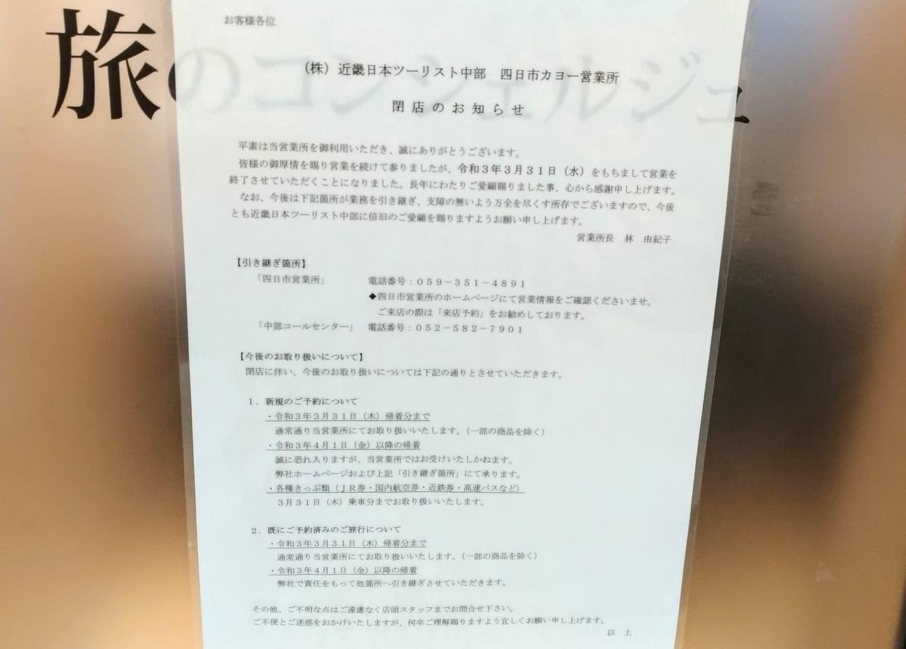 近畿日本ツーリスト中部 日永カヨー営業所