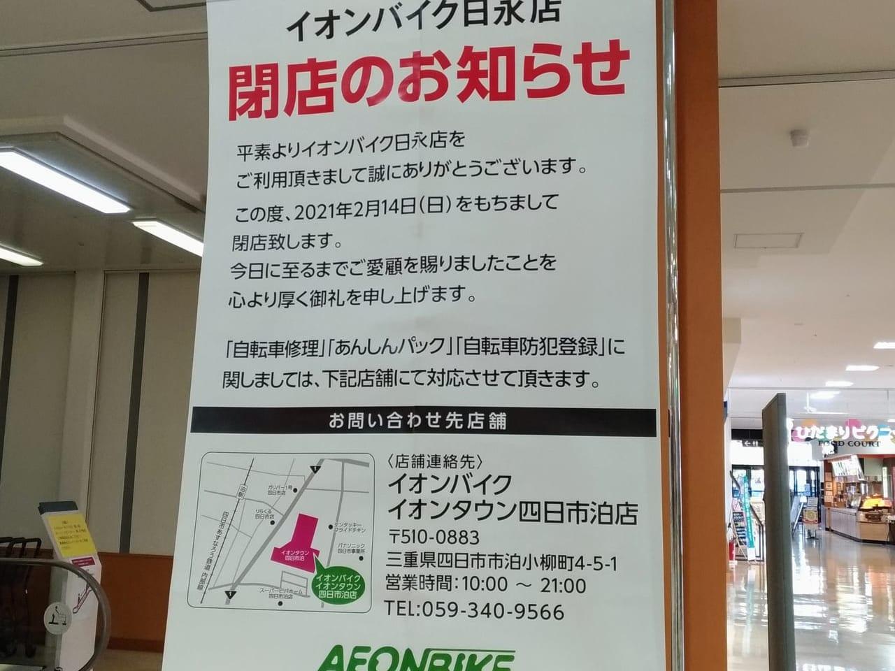 イオンバイク日永店
